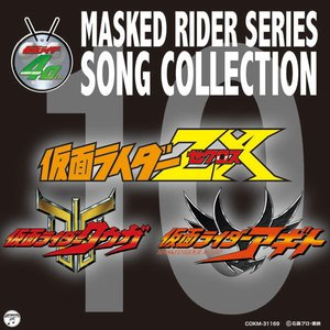 MASKED RIDER SERIES SONG COLLECTION 10 仮面ライダーZX・クウガ・アギト&レアトラックス