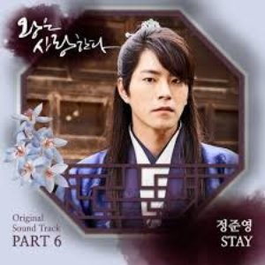 The King In Love (Original Television Soundtrack) Pt. 6