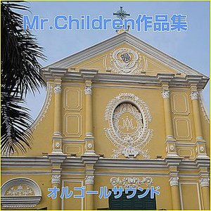 Mr.Children Sakuhinshu