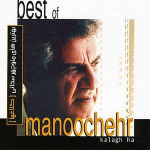 Best of Manouchehr Sakhaee, Kalagha - Persian Music