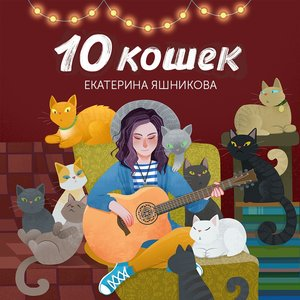 10 кошек