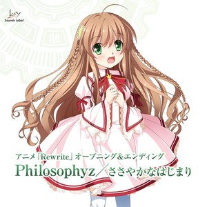 Philosophyz / ささやかなはじまり