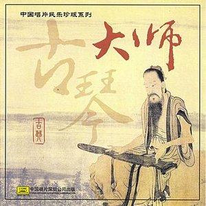 Image for 'Masters Of Guqin (Da Shi Gu Qin)'
