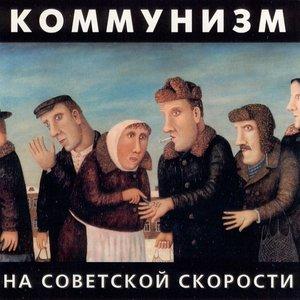 На Советской Скорости
