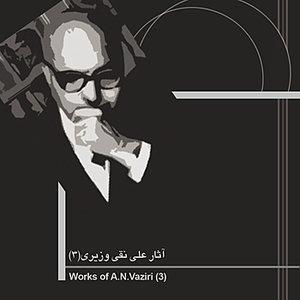 Works of Ali Naghi Vaziri 3