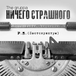 Постскриптум