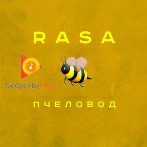 Пчеловод - Single
