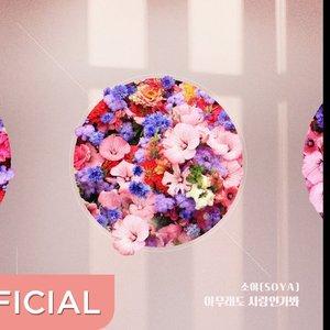 내일도 맑음 OST Part.15