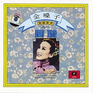 The Golden Voice Of Zhou Xuan Vol. 1