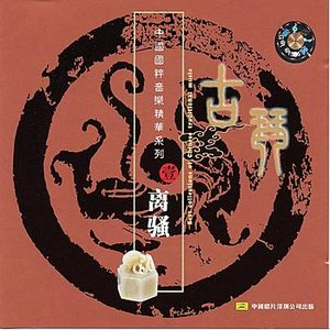 Image for 'Best Collection of Chinese Traditional Music: Guqin'