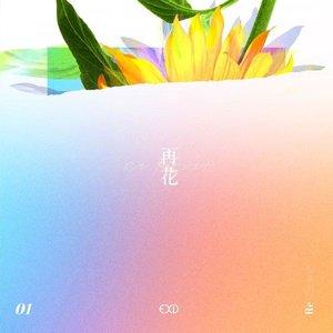 [Re:flower] PROJECT #1