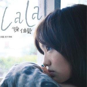 LaLa首張創作專輯