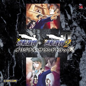 Phoenix Wright - Justice For All OST