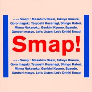 Smap 015 / Drink! Smap!