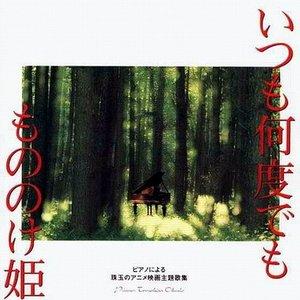 ピアノによる珠玉のアニメ映画主題歌集「いつも何度でも/もののけ姫」