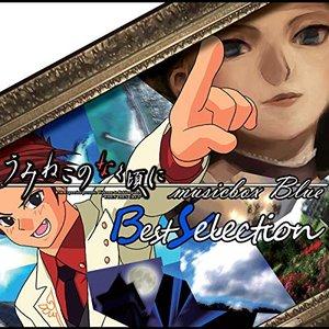 uminekononakuroni musicbox Blue Best Selection