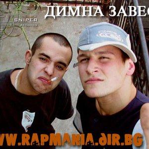 Avatar for Димна Завеса