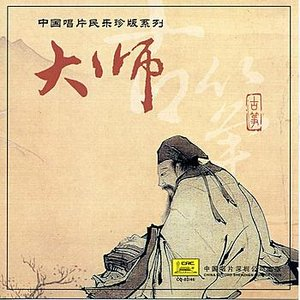 Image for 'Masterpieces by Guzheng Masters'
