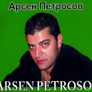 Avatar for Арсен Петросов