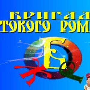 Avatar for Бригада Жестокого Романтика