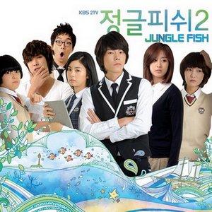 정글 피쉬 시즌2 OST (KBS 특집드라마)