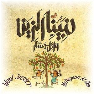 Nabeyena Al Zen نبيينا الزين