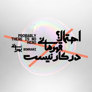 Ehtemalan Ghahremani Dar Kar Nist (Probably There Is No Hero)