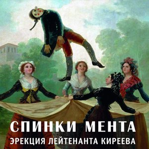 Эрекция лейтенанта Киреева