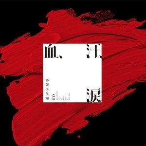 血, 汗, 淚 / Chi, Ase, Namida (피, 땀, 눈물) (Blood Sweat & Tears)