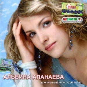 Avatar for Альбина Апанаева