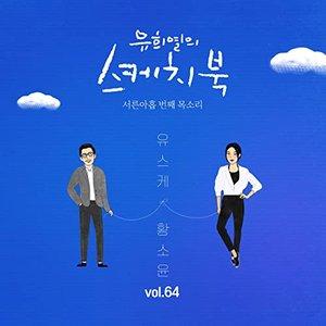 [Vol.64] You Hee yul's Sketchbook : 39th Voice 'Sketchbook X So!YoON!'
