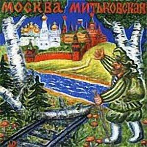Москва Митьковская