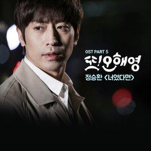 또 오해영 OST Part 5