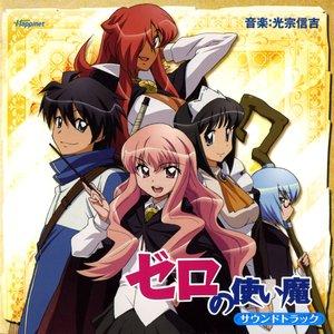 Zero no Tsukaima Soundtrack