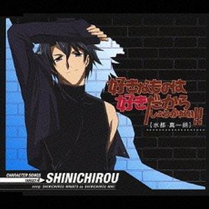 CHARACTER SONGS TARGET.4 SHINICHIROU