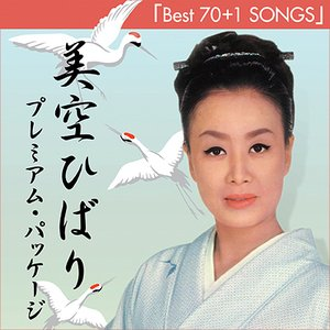 美空ひばり プレミアムパッケージ「Best 70+1 Songs」