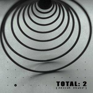TOTAL: 2 [мой мир]