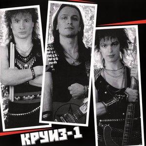 Круиз-1