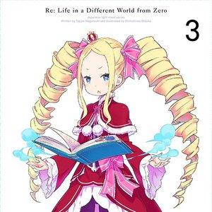 Re:ゼロから始める異世界生活 スペシャルサウンドトラックCD 1