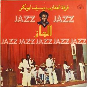 Jazz, Jazz, Jazz (Habibi Funk 009)