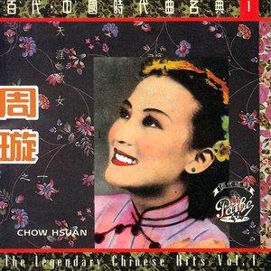 百年中國時代曲名典一: 周璇 - 天涯歌女