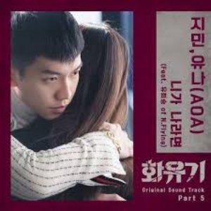 A Korean Odyssey (Original Television Soundtrack), Pt. 5