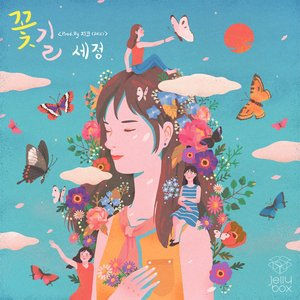 Jelly box Flower Way (Prod. By ZICO) SEJEONG
