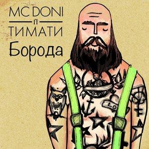 Борода (feat. Тимати)