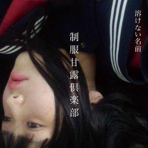 制服甘露倶楽部