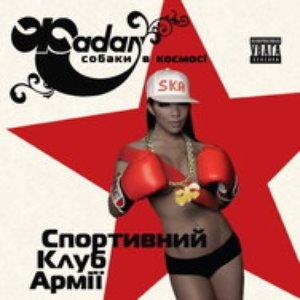Собаки В Космосе Feat Сергей Жадан