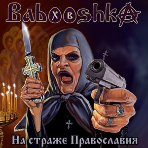 Avatar for Babooshka