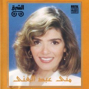 Avatar de Mona Abdulghani