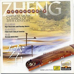 Image for 'Chinese Music Classics of the 20th Century: Guzheng I'
