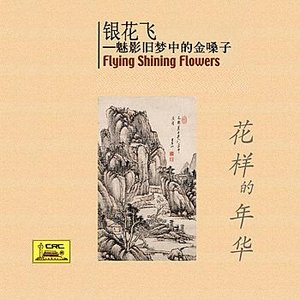 Flying Shining Flowers: Shanghais Golden Voice In Old Dreams (Yin Hua Fei: Mei Ying Jiu Meng Zhong De Jin Sang Zi)